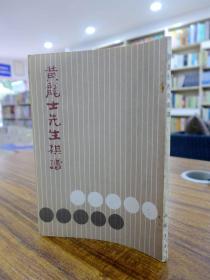 黄龙士先生棋谱(影印本)