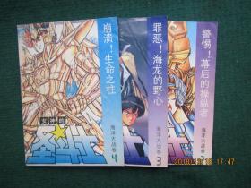 女神的圣斗士:海洋大战卷 (第2.3.4卷)3本