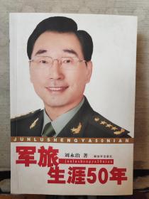军旅生涯50年(刘永治  签名)保真