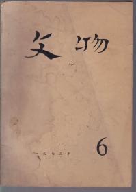 文物 1973年第6期