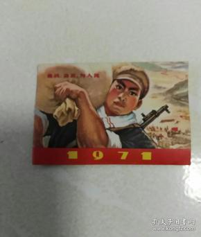 年历本(1971年)