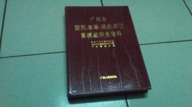 广州市政权、军事、统战、群团系统组织史资料