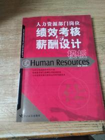 人力资源部门岗位绩效考核与薪酬设计模板