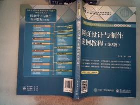 網頁設計與制作案例教程(第3版)
