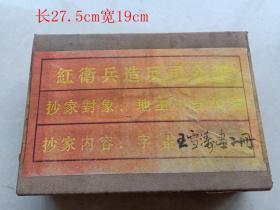 乡下收的原封文革王雪涛画册