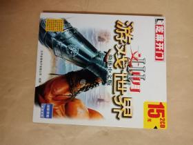 游戏光盘   芝麻开门 文明游戏世界lll    简体中文版