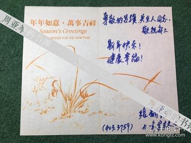 著名古琴家张铜霞贺年片1枚
