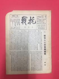1938年(抗战)第59期,振奋人心的鲁南捷报,晋南的大规模歼灭战