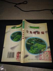 现代象棋布局丛书:仕角炮新编(1996年一版一印)
