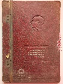 东南工业社:五十年代讲义夹(凹凸印刷毛像,语录)