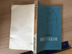 中学语文外国文学作品分析