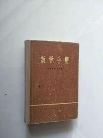 数学手册【实物图片】