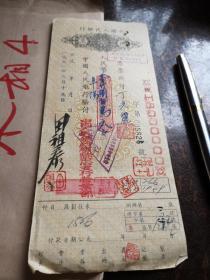 中国人民银行1951年老汇票,一张.田祖泰印