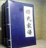 (正版)线装 锦面 寻根祭祖 修谱 16开 稽氏家谱