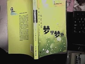 儿童文学校园阳光书吧:梦里梦外