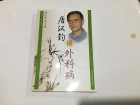 唐汉钧谈外科病(雷氏名中医谈病丛书)