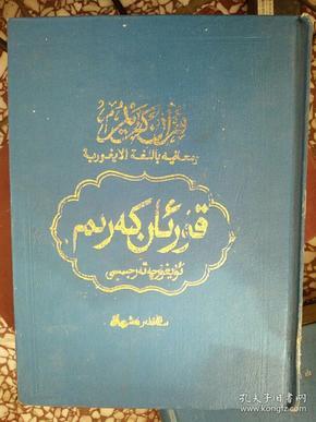 古兰经(维吾尔文)16开.精装.87年