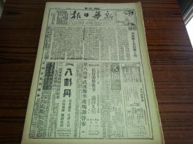 1938年7月26日《新华日报》庐山山脉发生激战,我生力军反攻姑塘夹击敌军;