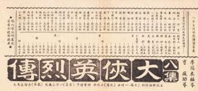 李如春/李瑞来 /李秋森主演       京剧戏单:《(八集}大侠英烈传》【(鑫记)大舞台26+12cm双面】(1)