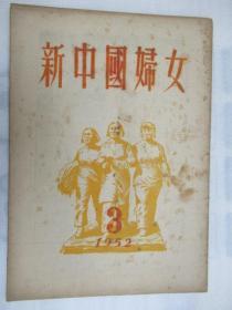 新中国妇女 1952.3