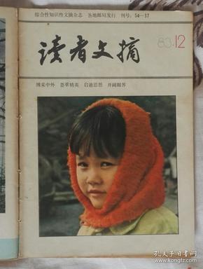 1983年《读者文摘》第3、7、8、9、10-11、12共六本