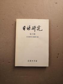 日语研究(第3辑)