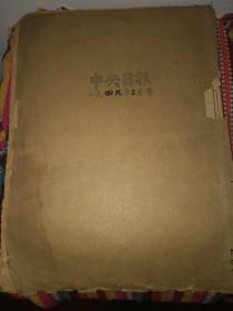 1949年3月《中央日报》跟踪报道国民党将领何应钦组新阁任国民党政府行政院长,1949年中共和谈筹备过程。《中央日报》合订本。民国38年 民国老报纸