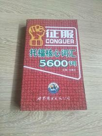 征服托福核心词汇5600词