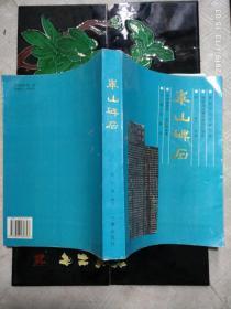 华山碑石——陕西金石文献汇集