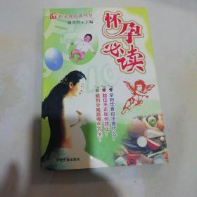 怀孕必读——新家庭必备丛书