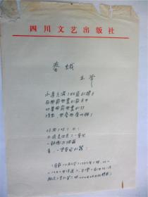 B0694老诗人木斧钢笔代表作手迹1帖