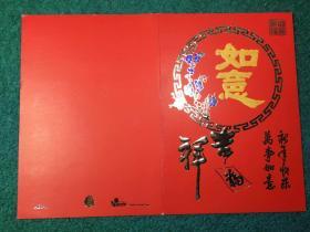 著名古琴家张铜霞贺年片1枚03