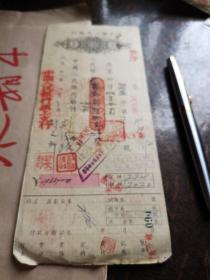 中国人民银行1951年老汇票,一张.计文轩印