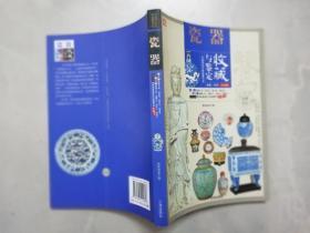 瓷器收藏与鉴定 速查.实用 (全彩版 )