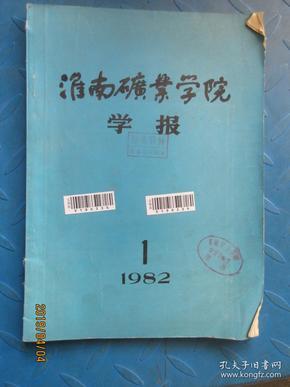 淮南矿业学院学报1982.1