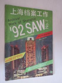 上海档案工作  1992年2期