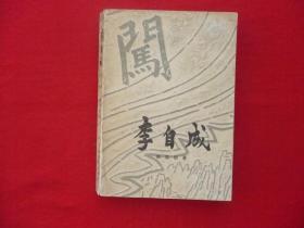 [李自成]第一卷上册