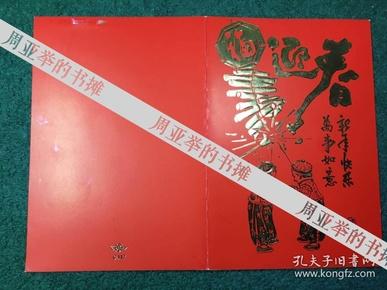 著名古琴家张铜霞贺年片1枚04
