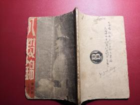 八段锦 增订本(全一册)