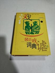 汉语戏谑语词典(一版一印)