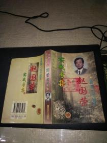 《世界第一位六冠王赵国荣实战专集 1991-1997年》 王嘉良,李德林