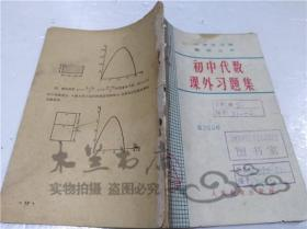老教辅 初中代数课外习题集  人民教育出版社  32开平装