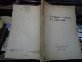 王洪文、张春桥、江青、姚文元罪证(材料之三)