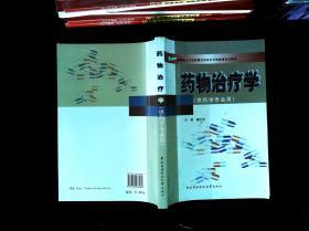 教育部人才培养模式改革和开放教育试点教材:药物治疗学(药学专业)