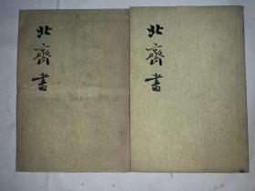 北齐书 1、2   全一、二册  馆藏