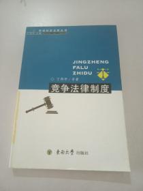 竞争法律制度——市场经济法律丛书。