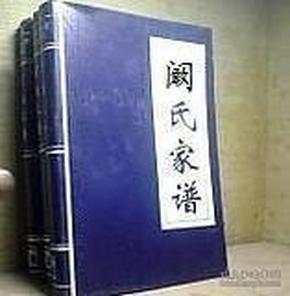 (正版)线装 锦面 寻根祭祖 修谱 16开 阚氏家谱