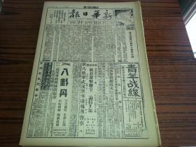 1938年7月27日《新华日报》九江部队转入新阵地我军反攻侧击姑塘,敌伤亡惨重陆续增援;垣曲解县敌均肃清;我也克复平湖;中国抗战一年的总结;