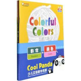 Cool Panda 少儿汉语教学资源:数字与颜色(共4册,附MP3)