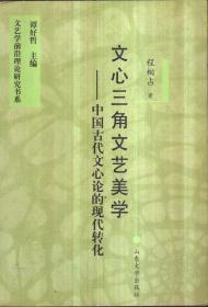 文心三角文艺美学——中国古代文心论的现代转化